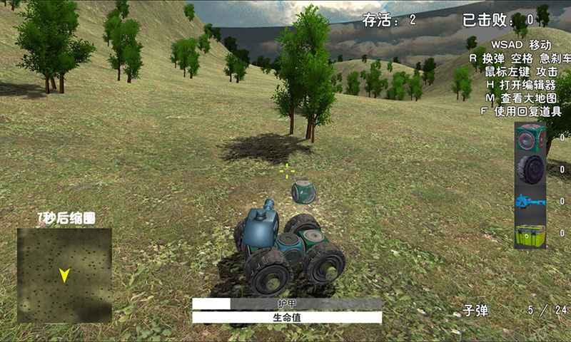 世纪坦克截图3
