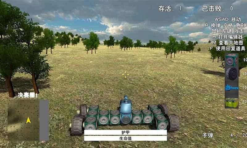 世纪坦克截图4