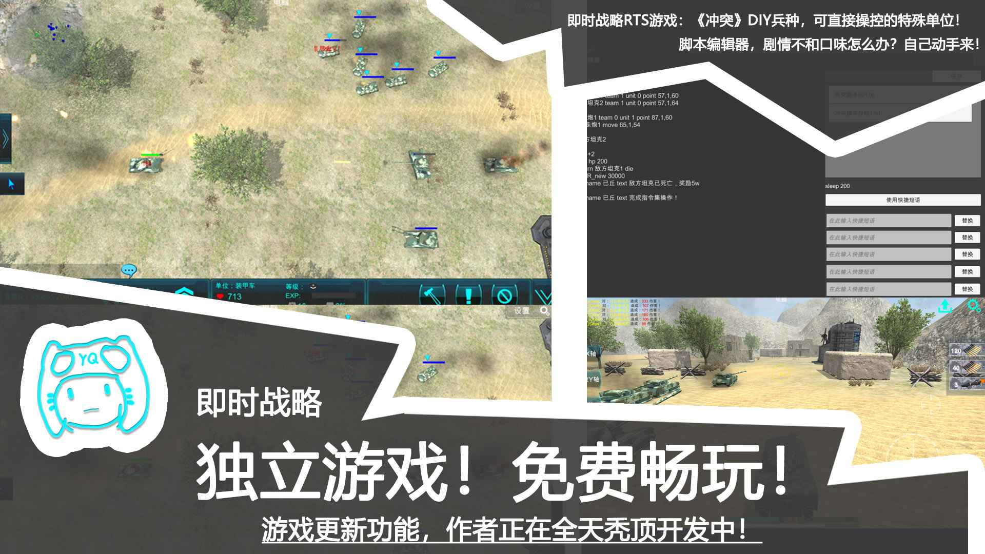 冲突YQ截图3