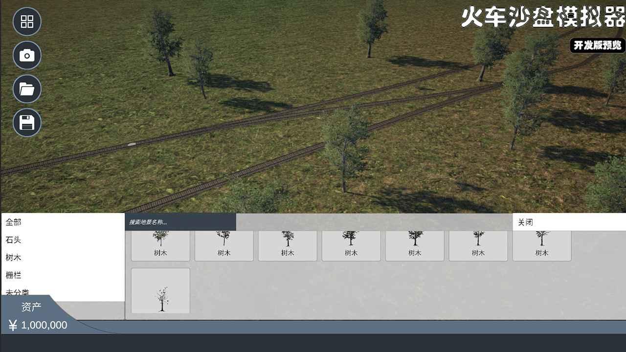 火车沙盘模拟器截图3