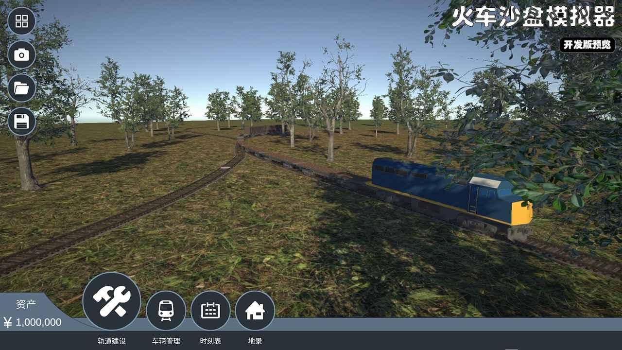 火车沙盘模拟器截图1