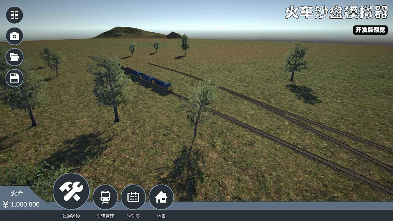 火车沙盘模拟器截图2