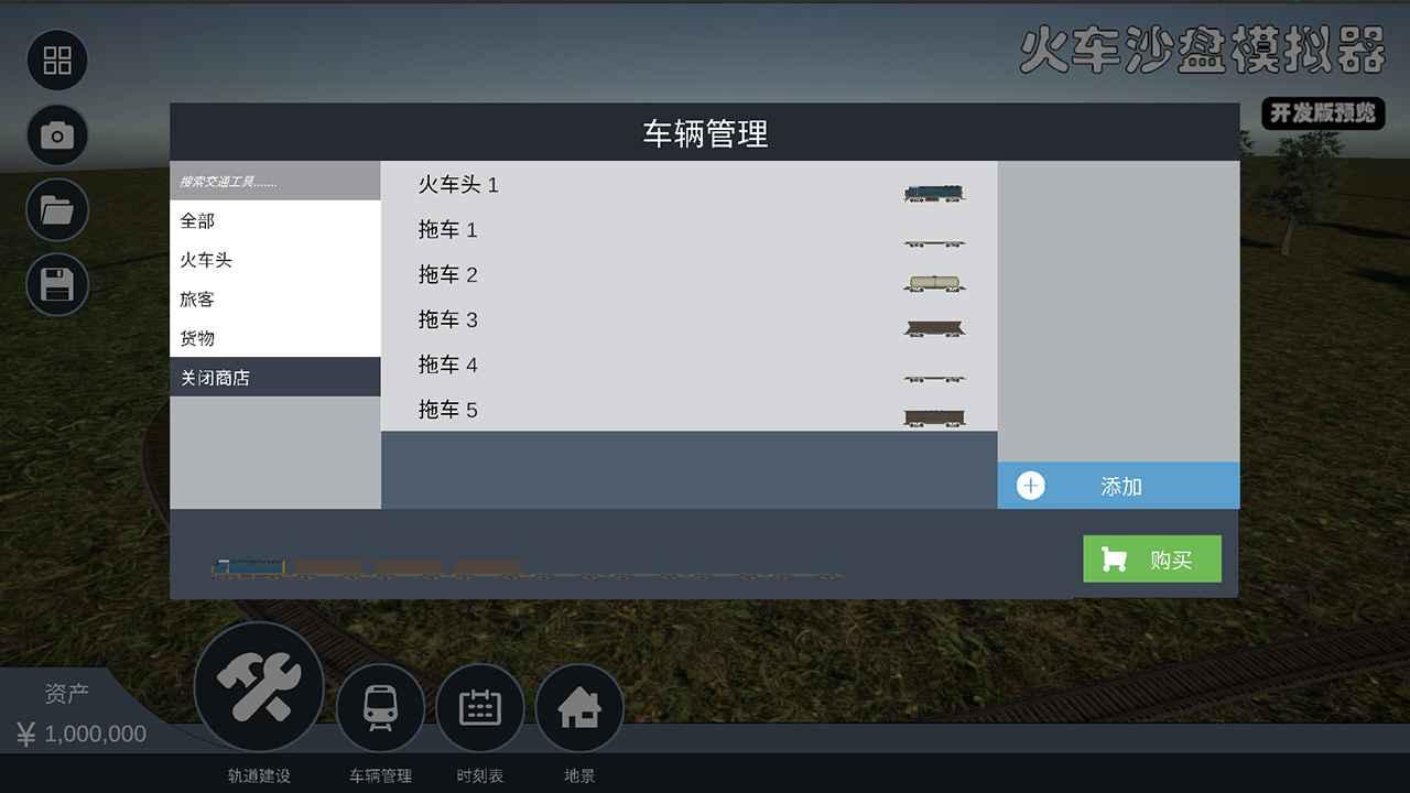 火车沙盘模拟器截图5