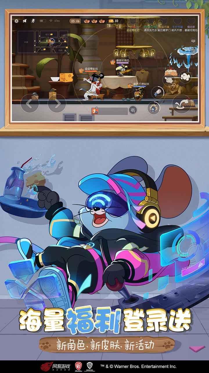 猫和老鼠(极速版)截图5