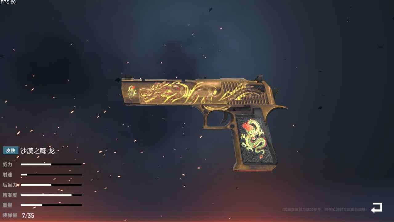 枪破黎明(测试版)截图4