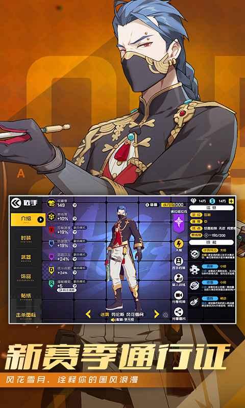 王牌战士截图5