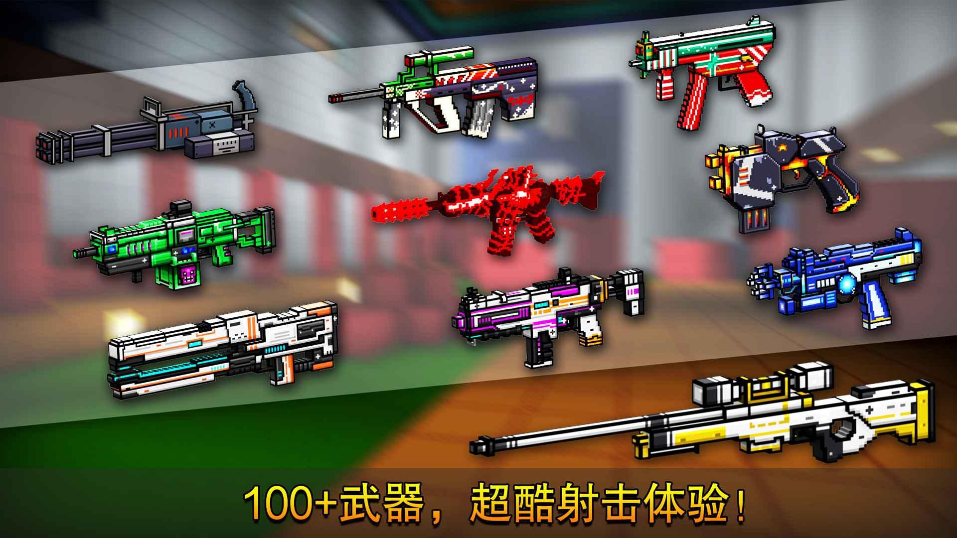 像素射击(测试服)截图3