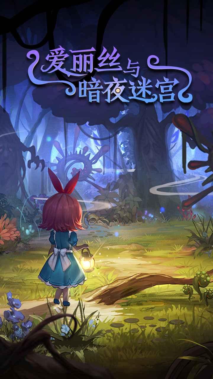爱丽丝与暗夜迷宫截图1