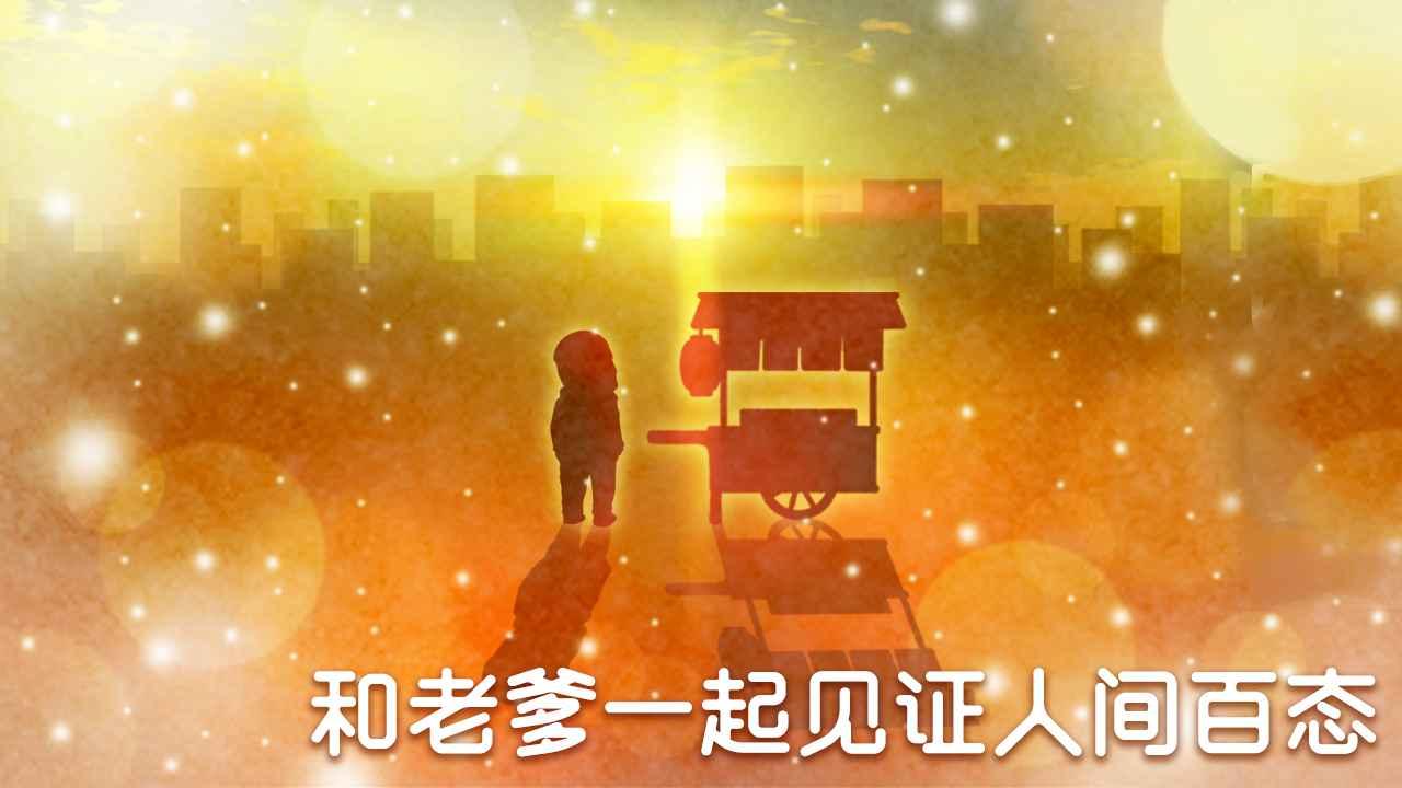 关东煮店人情故事4截图1