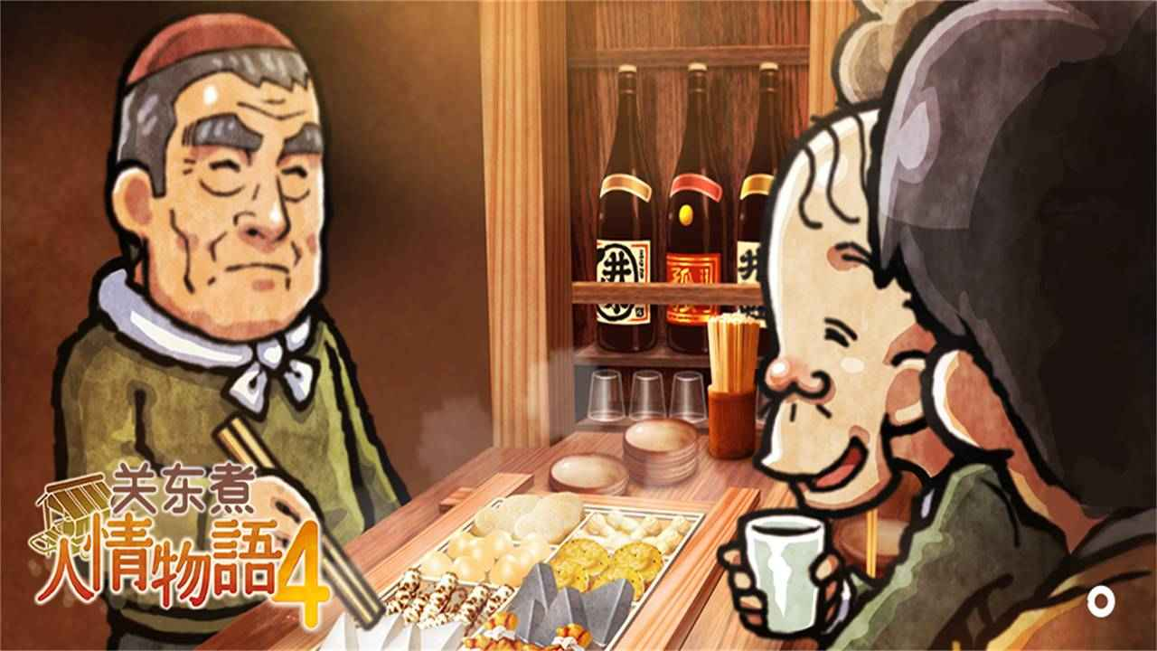 关东煮店人情故事4截图4