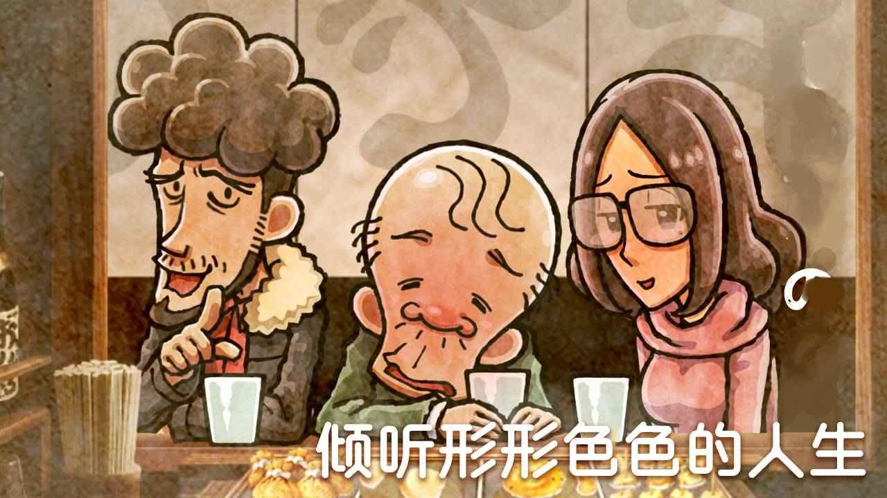 关东煮店人情故事4截图2