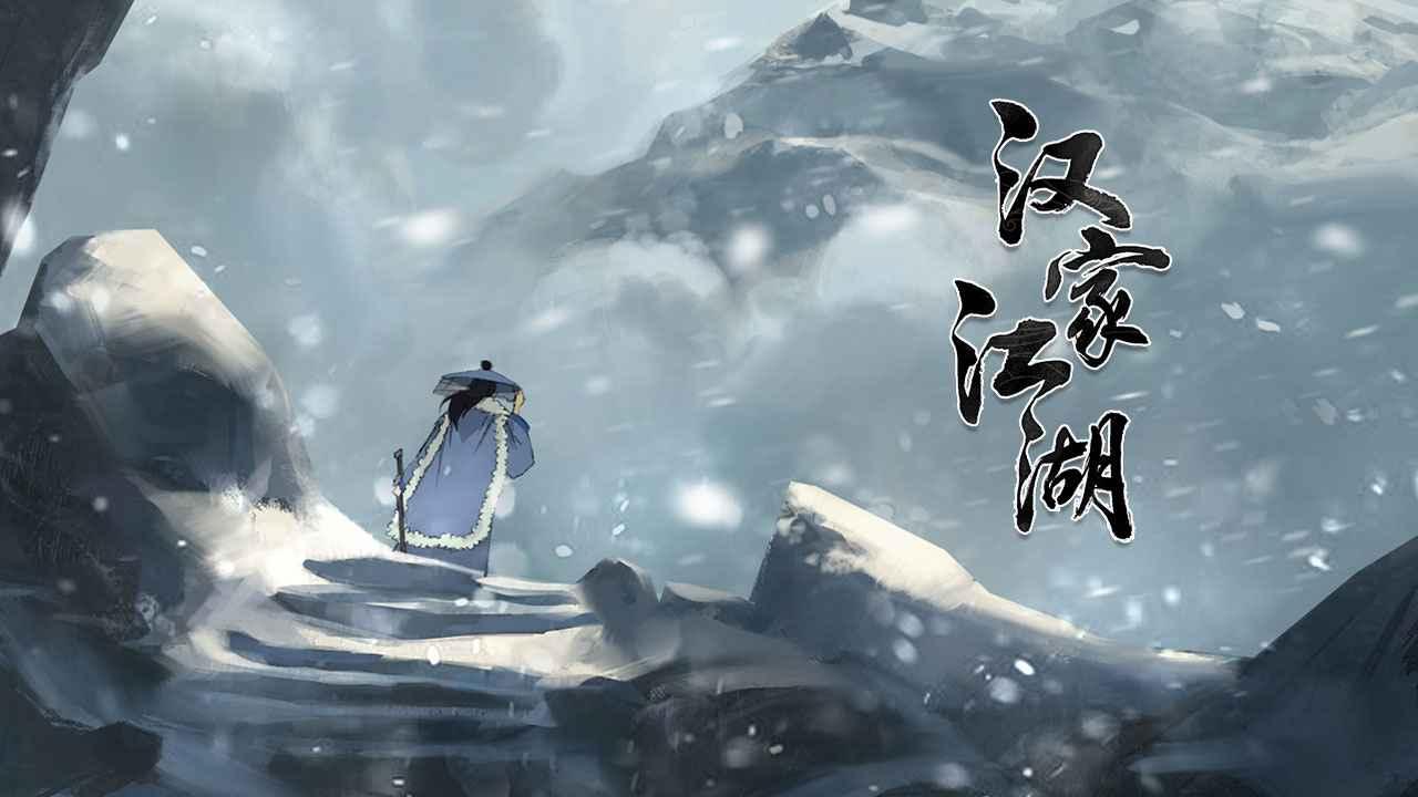 汉家江湖截图5