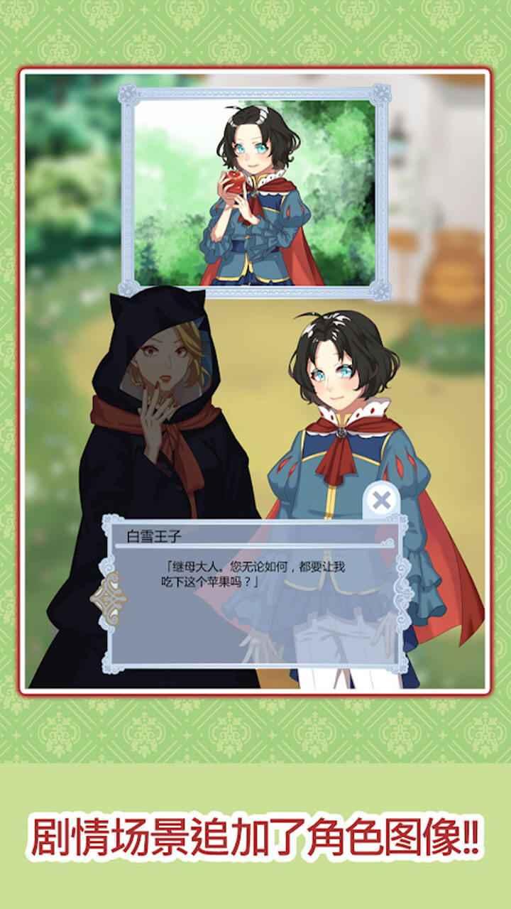 白雪王子和n个猛1大汉 暗黑童话系列白雪王子