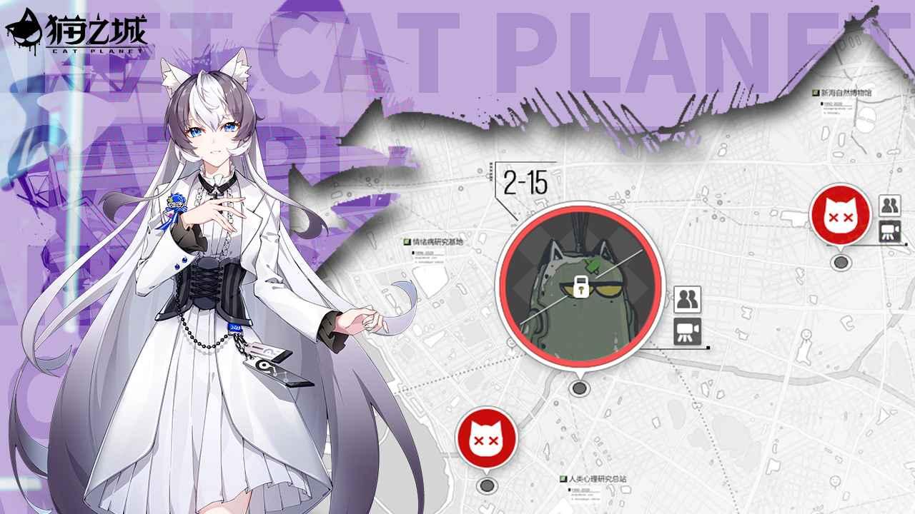 猫之城截图5