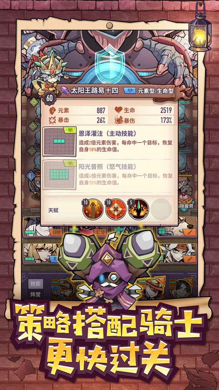巨像骑士团截图5