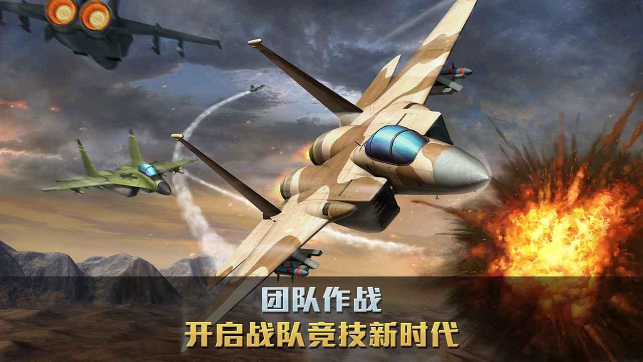 空战争锋截图5