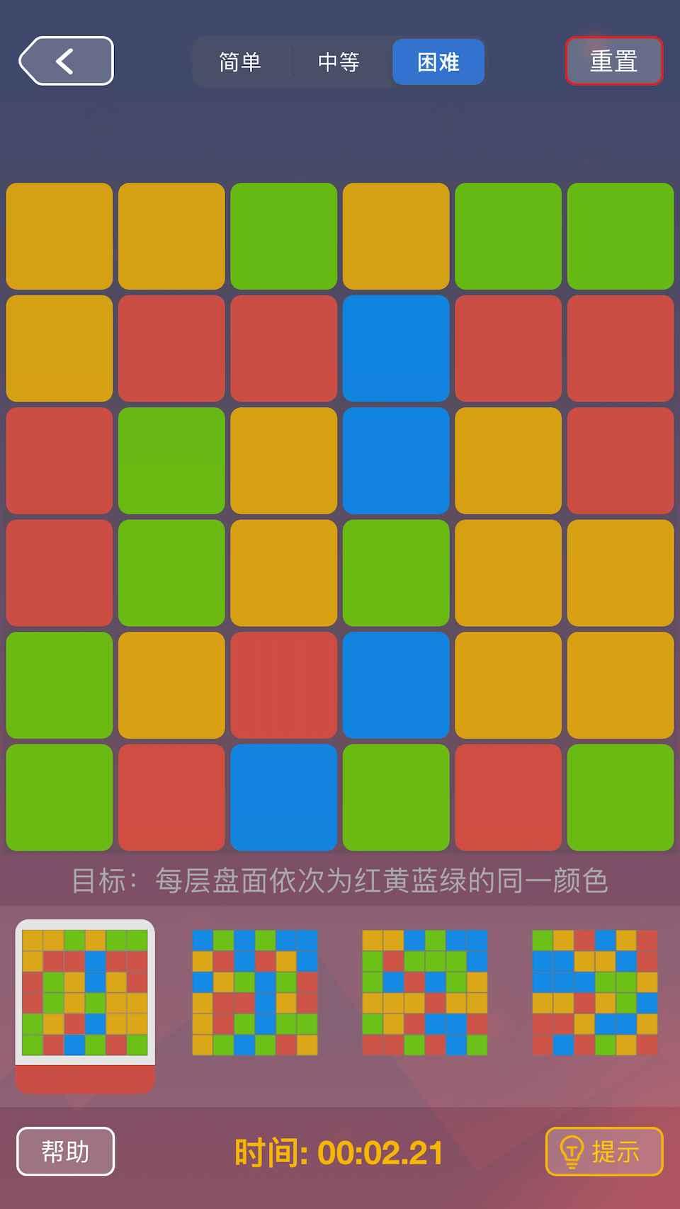 一触即发 - 四色迭代(测试版)截图3