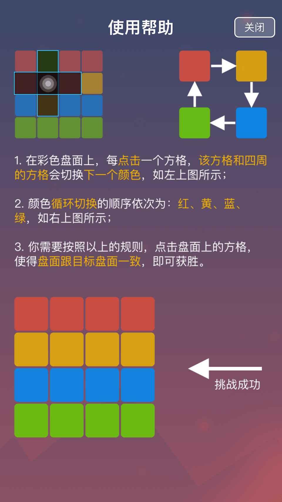 一触即发 - 四色迭代(测试版)截图4