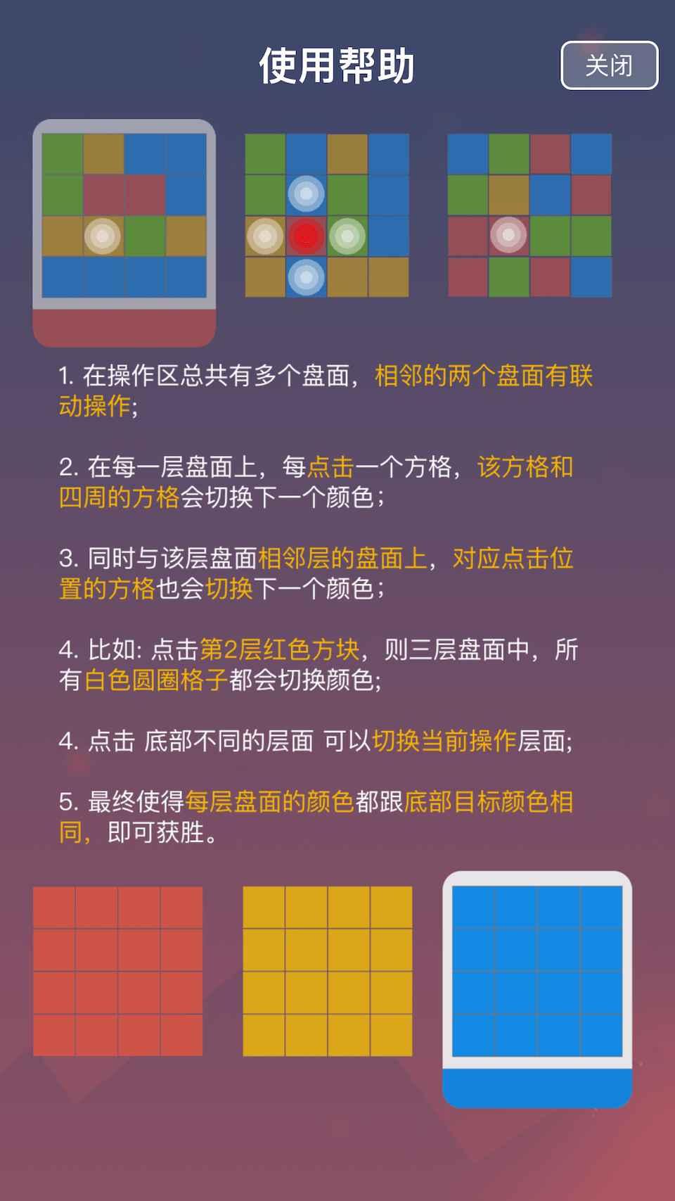 一触即发 - 四色迭代(测试版)截图5