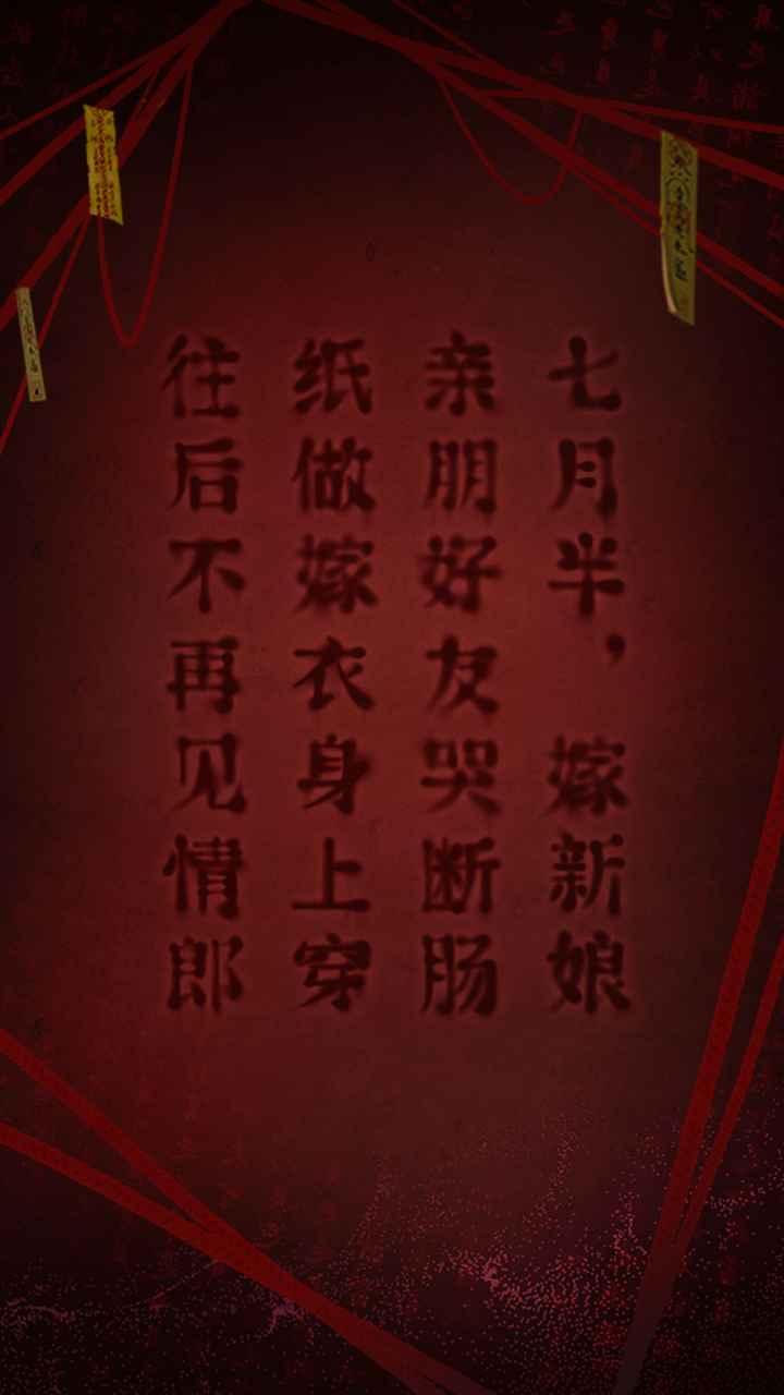 纸嫁衣2奘铃村截图2