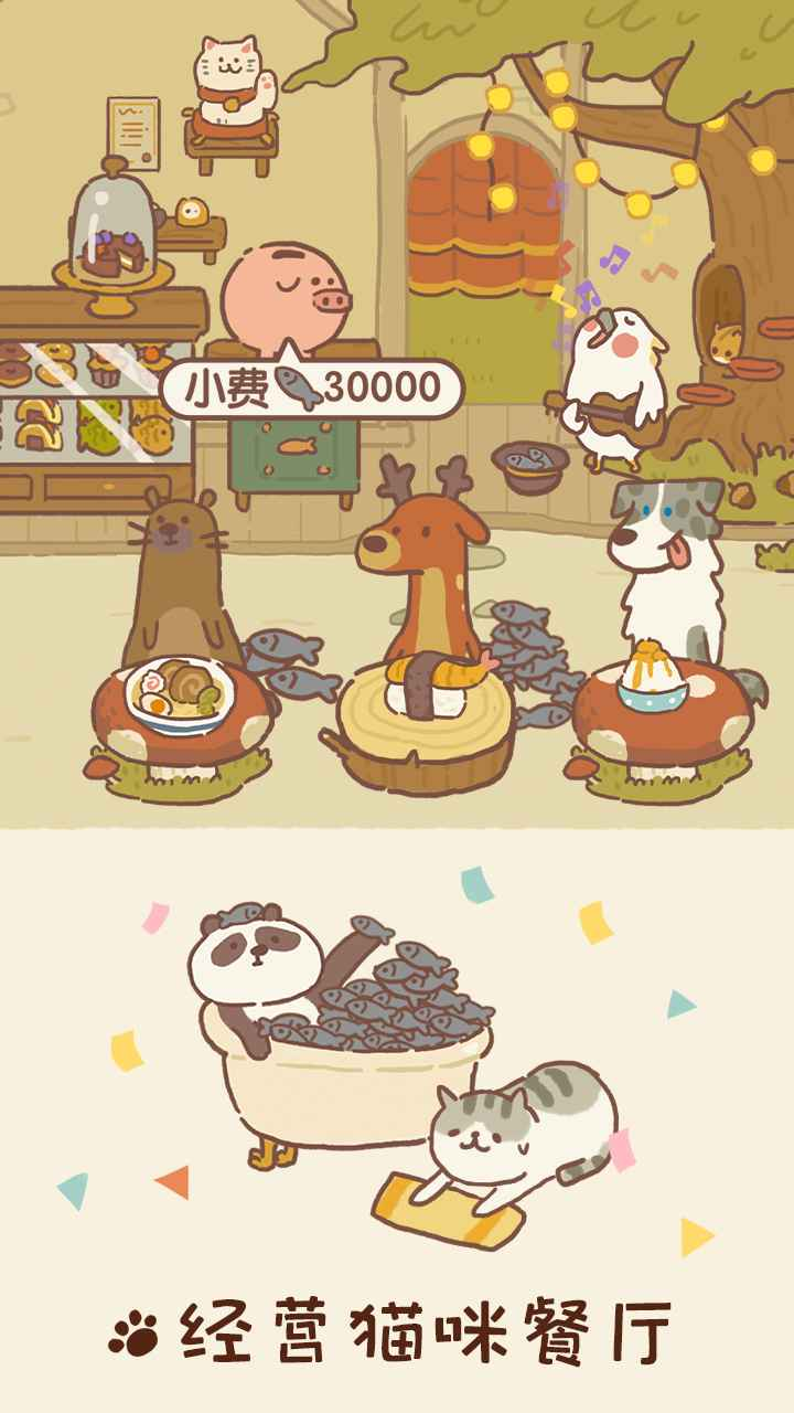 动物餐厅截图2