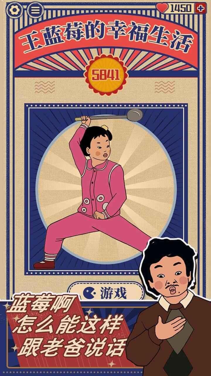 王蓝莓的幸福生活截图2