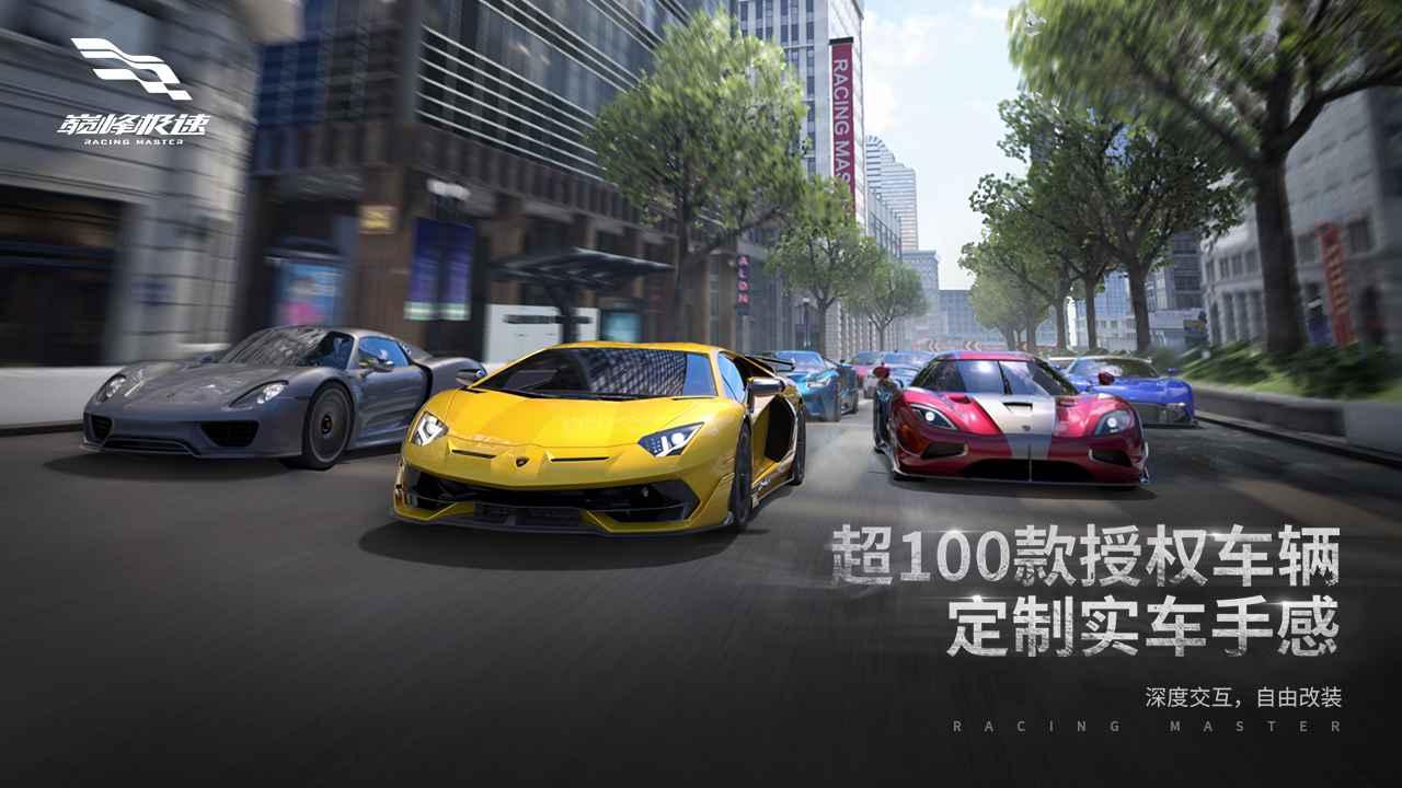巅峰极速(Racing Master)截图1