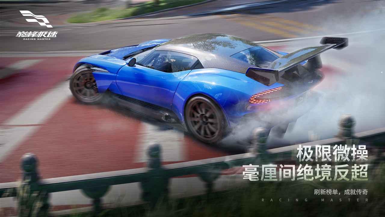 巅峰极速(Racing Master)截图4
