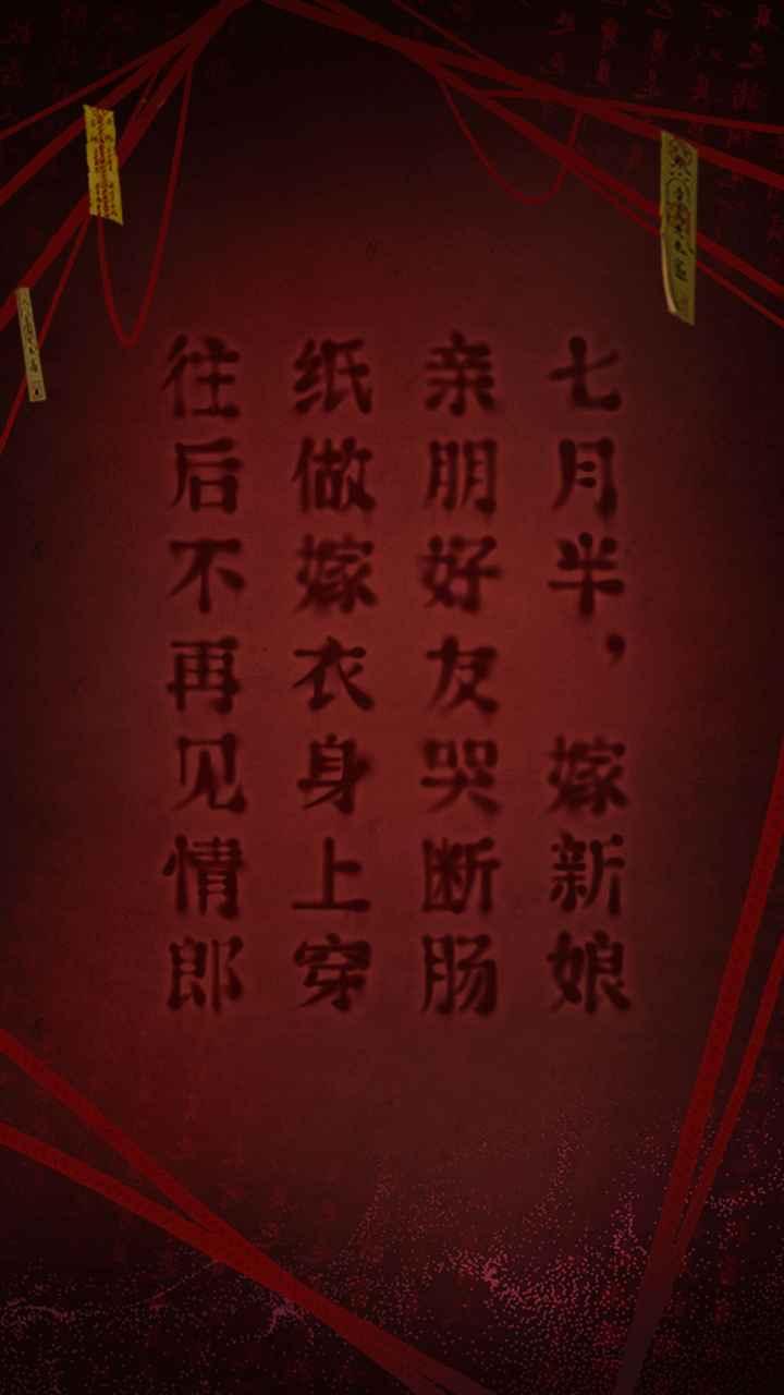 纸嫁衣2奘铃村(测试版)截图7