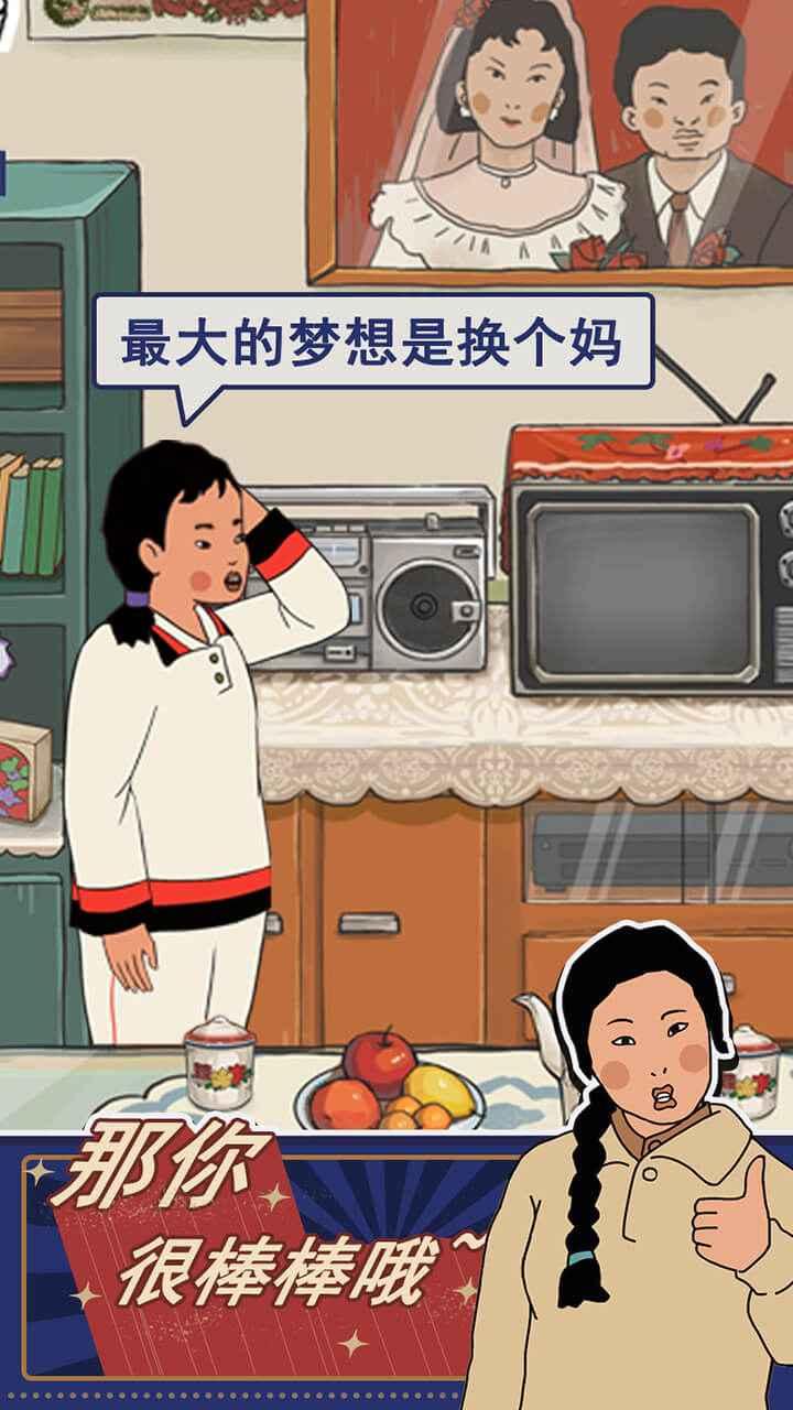 王蓝莓的幸福生活(测试版)截图4