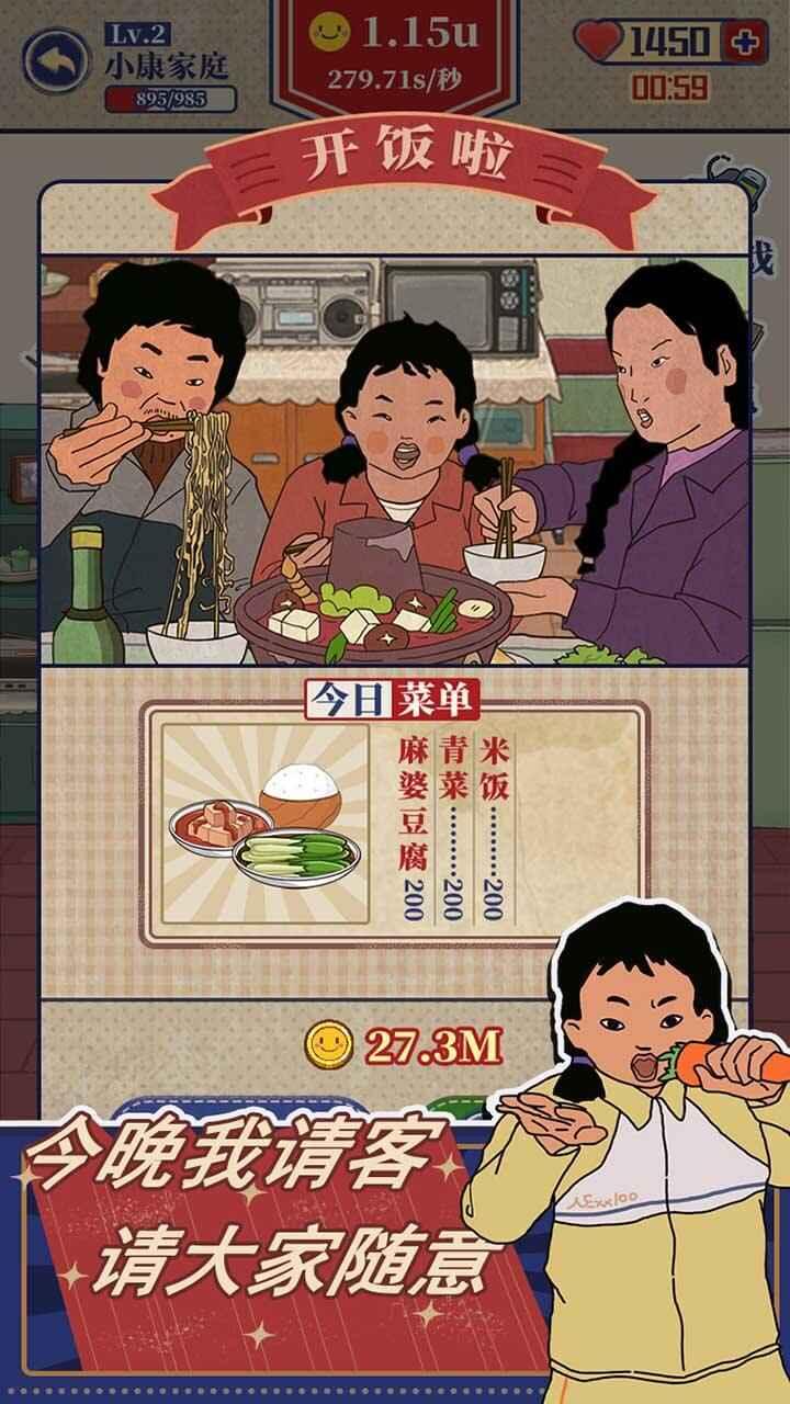王蓝莓的幸福生活(测试版)截图5