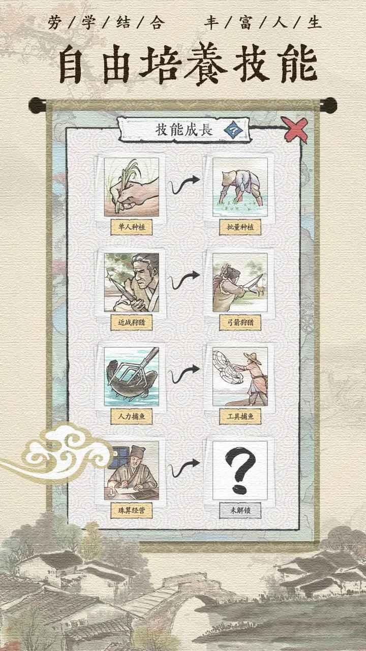 古代乡村人生截图5