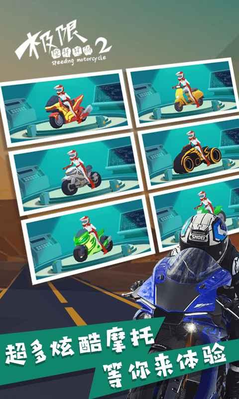 极限摩托狂飙2(测试版)截图3