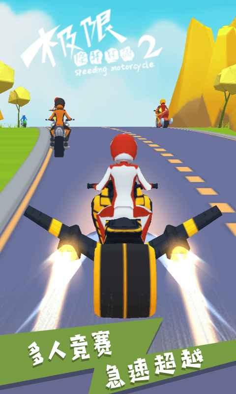 极限摩托狂飙2(测试版)截图5