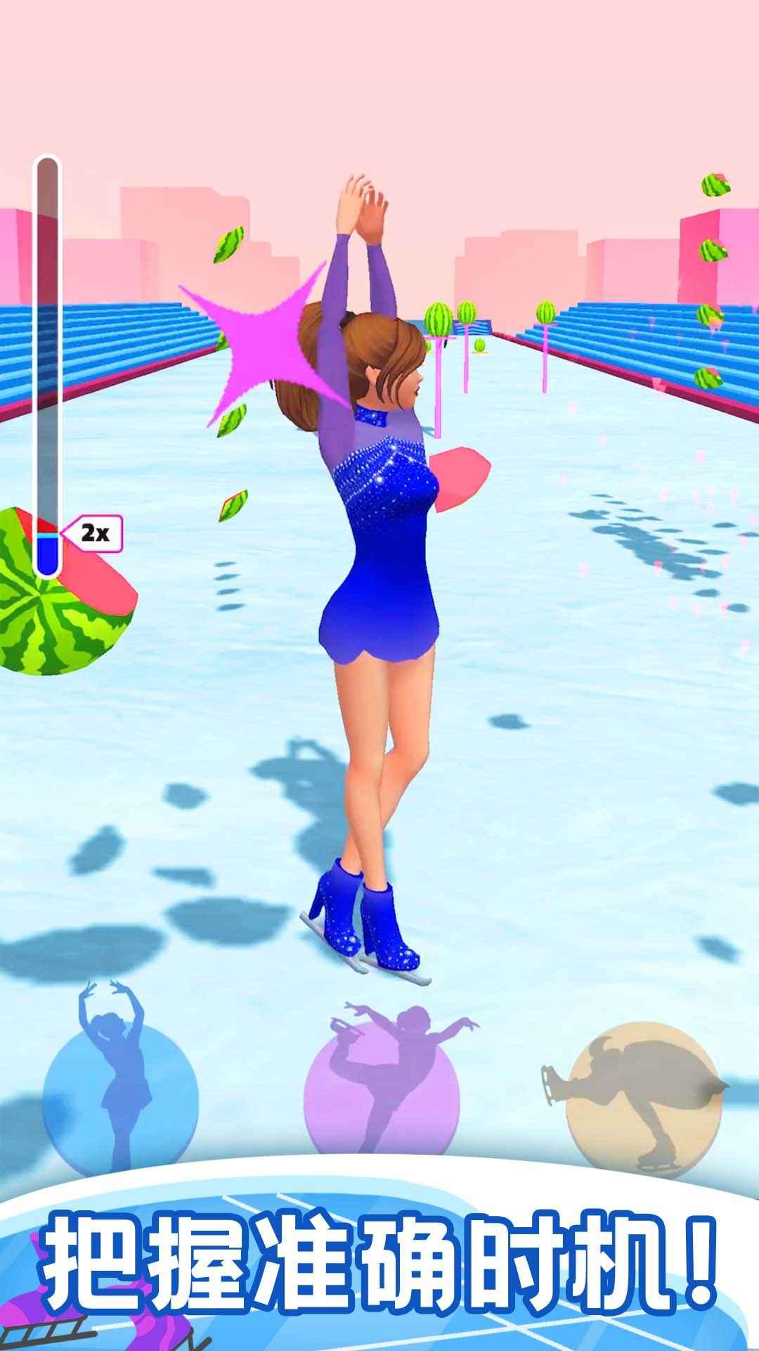 花样滑冰截图1