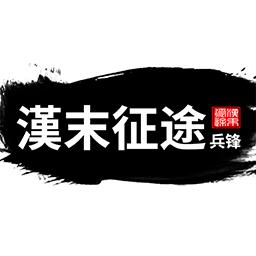 汉末征途:兵锋(测试版)下载