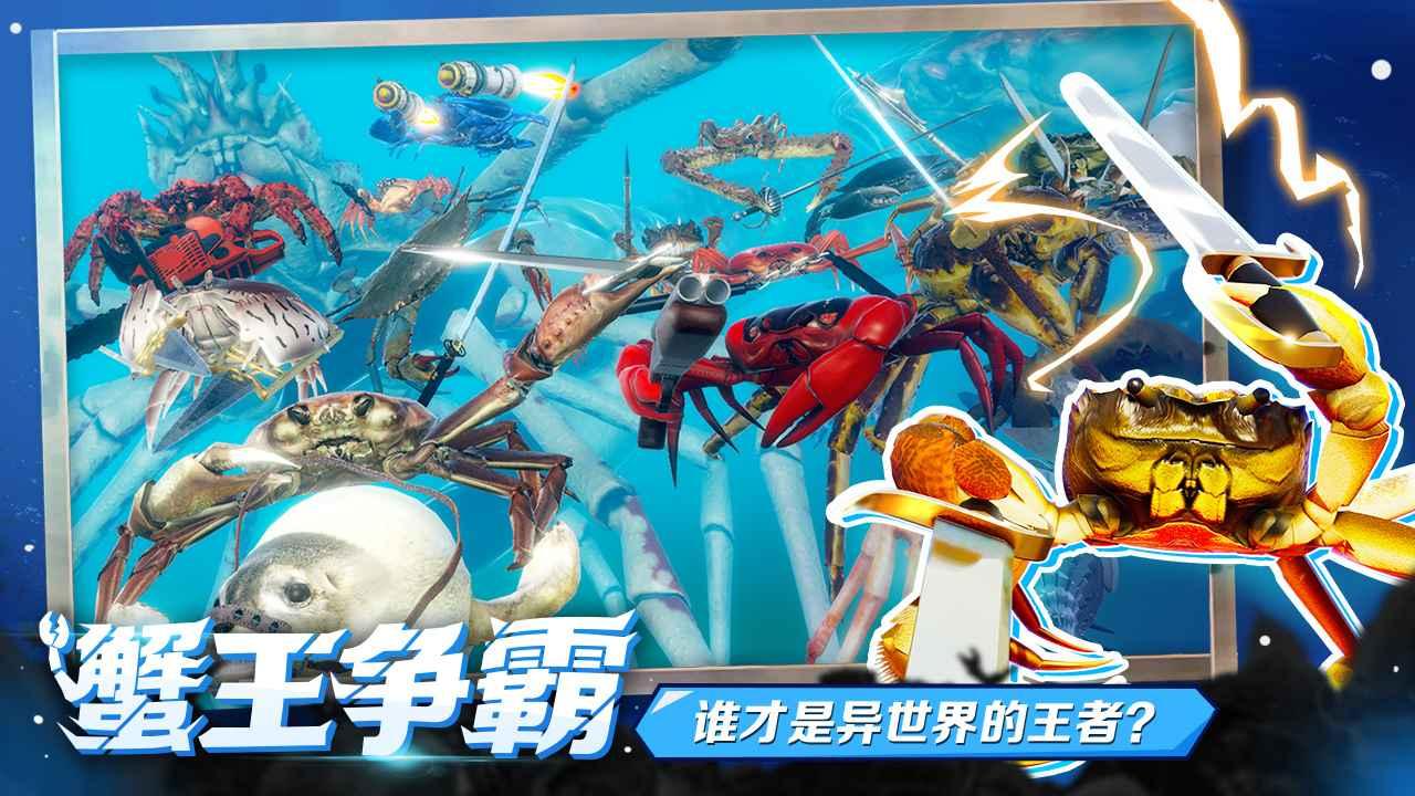蟹王争霸(螃蟹大战)截图1