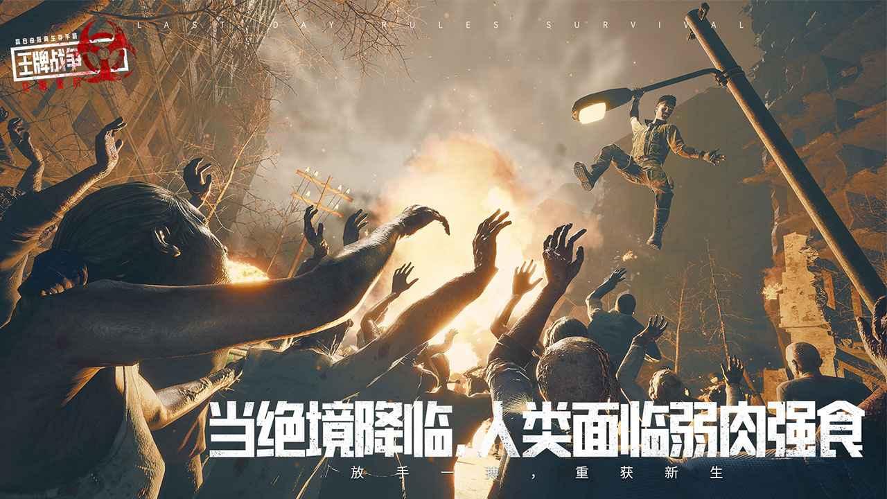 王牌战争:文明重启(全新资料片)截图2