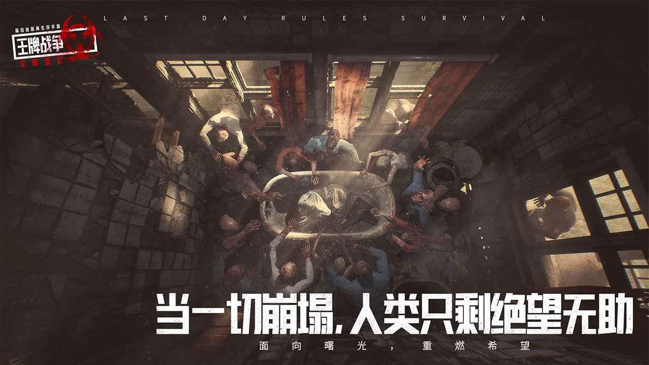 王牌战争:文明重启(全新资料片)截图4