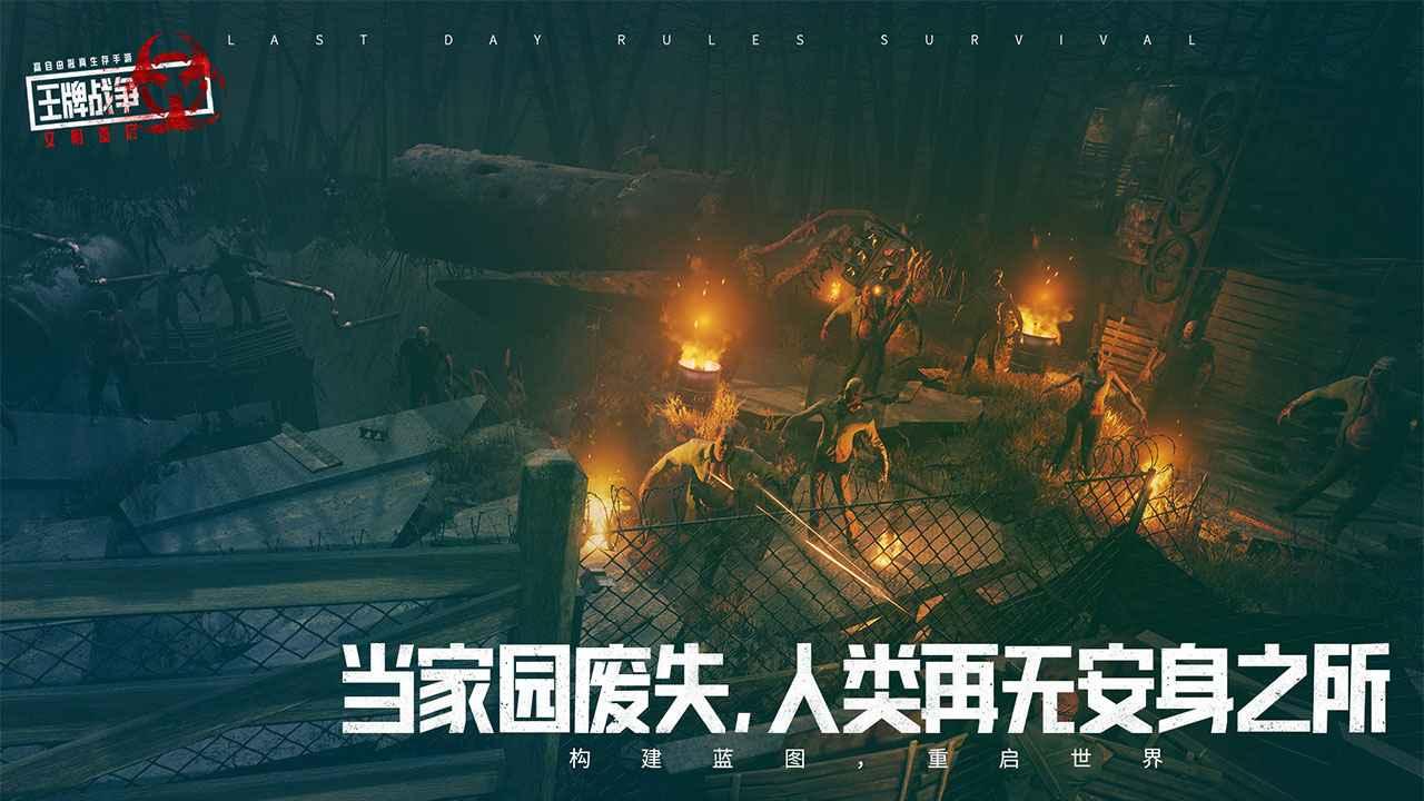 王牌战争:文明重启(全新资料片)截图5