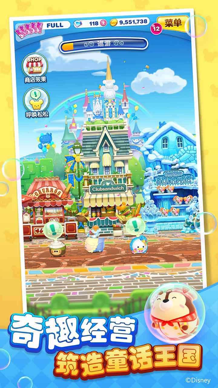 迪士尼梦之旅截图5