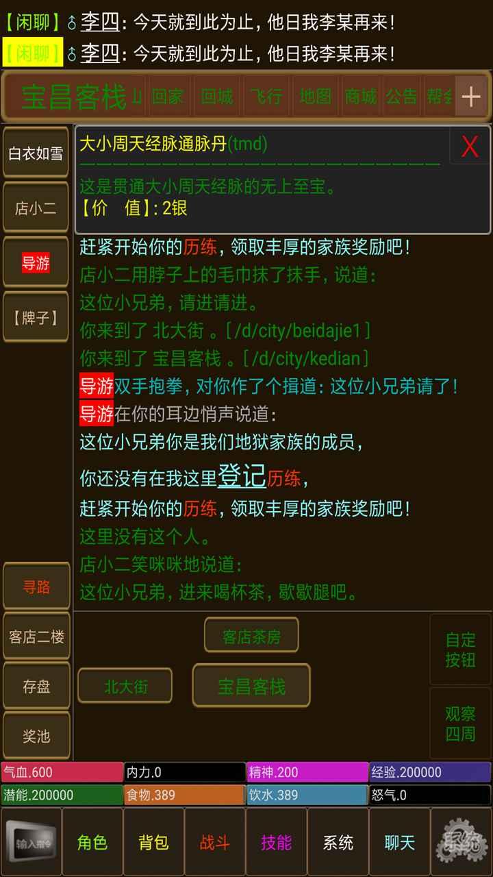 永忆江湖(测试版)截图1