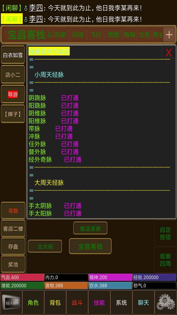 永忆江湖(测试版)截图2