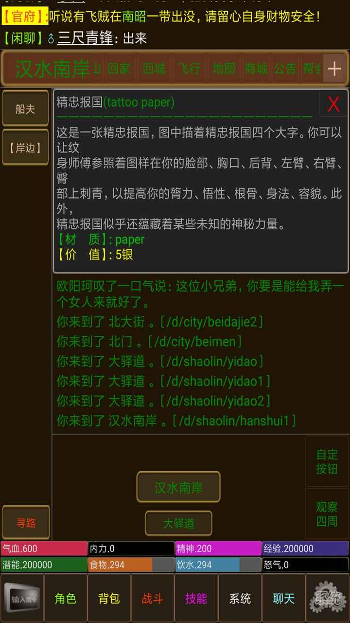 永忆江湖(测试版)截图4