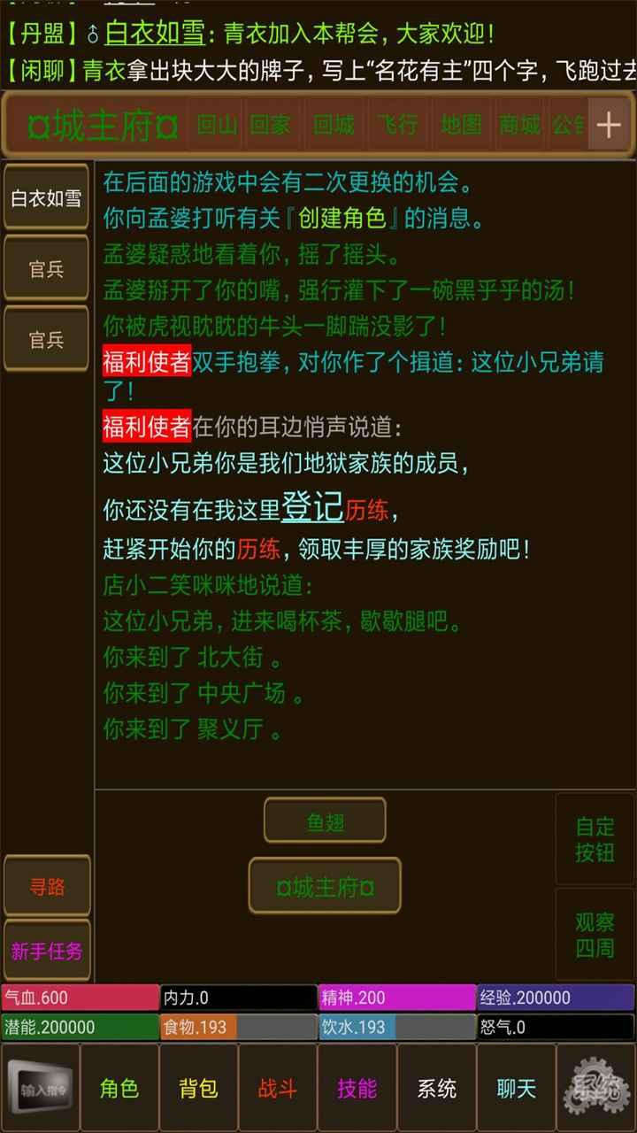 永忆江湖(测试版)截图5
