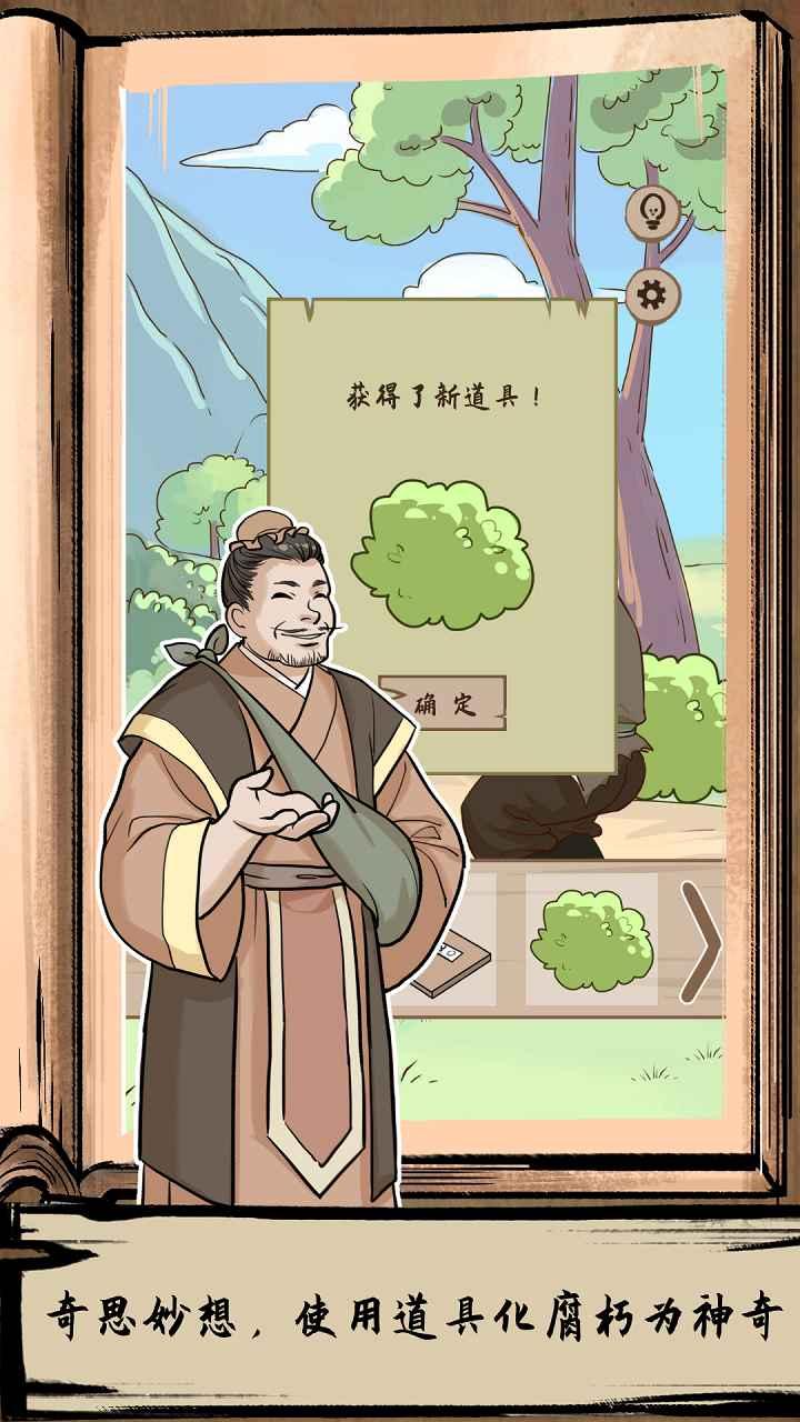 不正经江湖(测试版)截图2