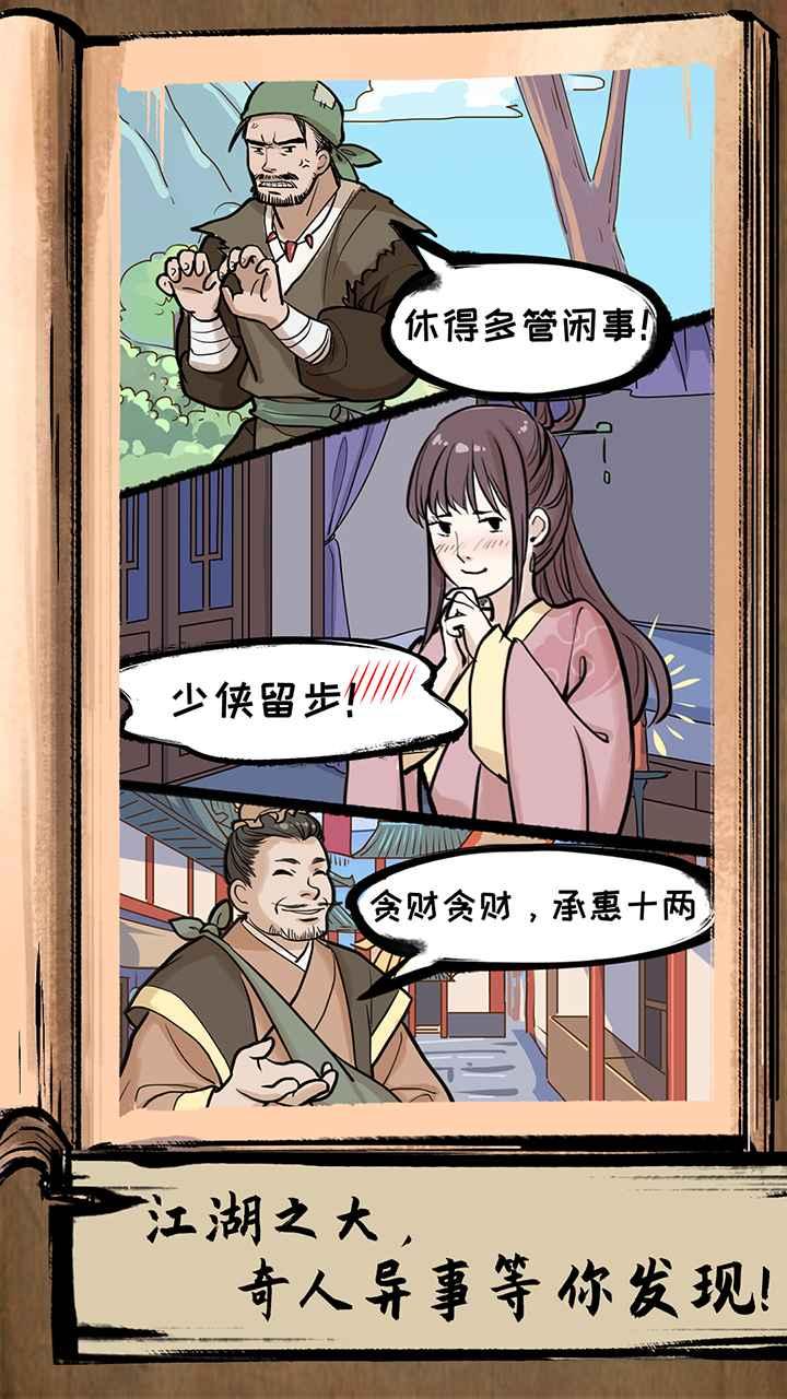 不正经江湖(测试版)截图5