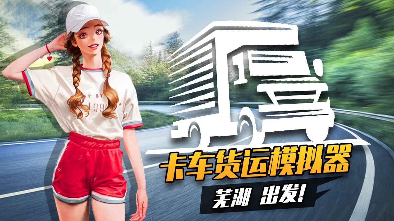 卡车货运模拟器截图1