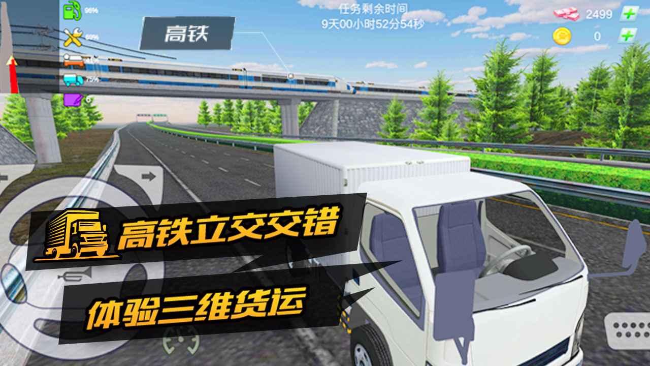 卡车货运模拟器截图3