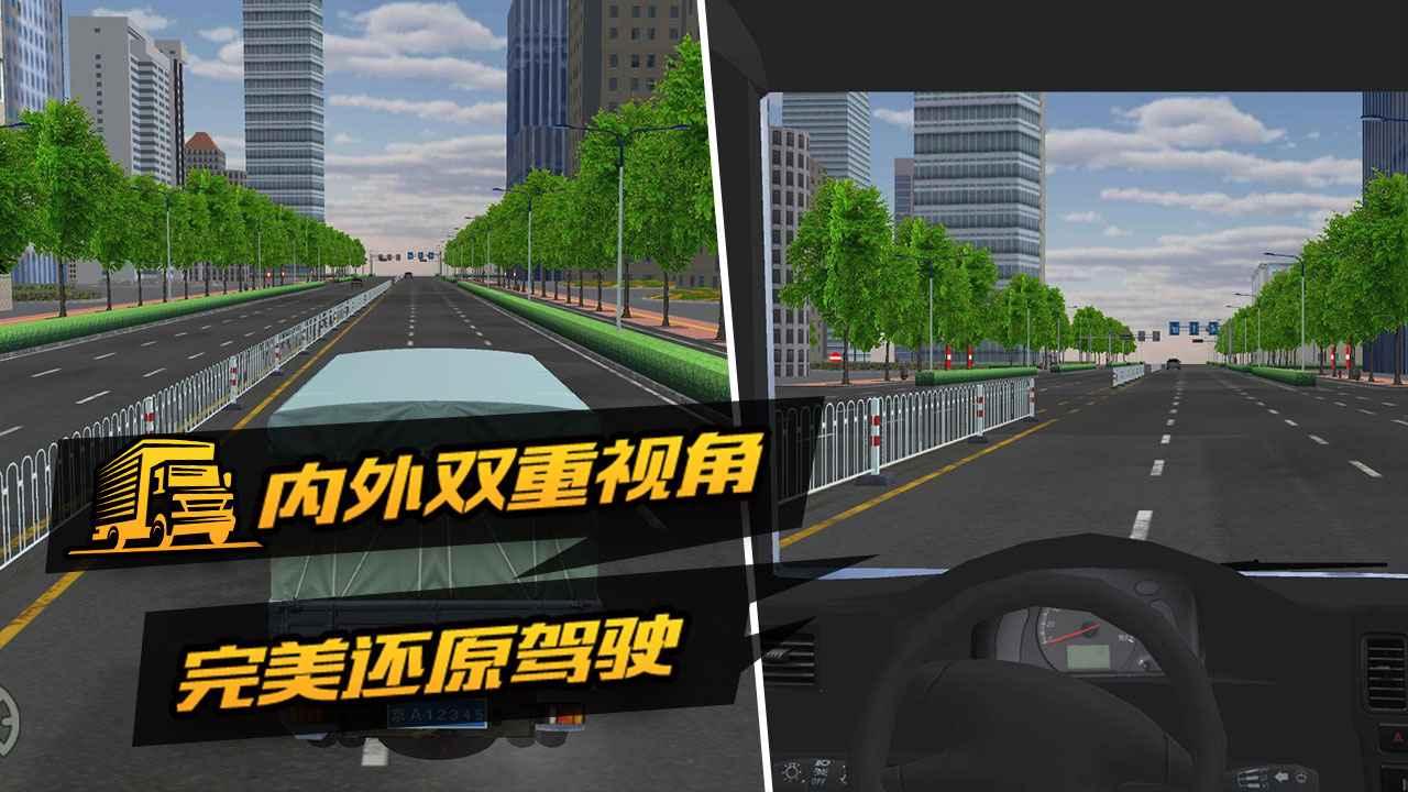 卡车货运模拟器截图4